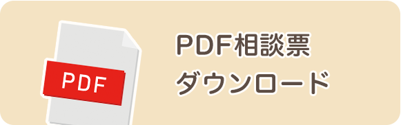 PDF相談票ダウンロード