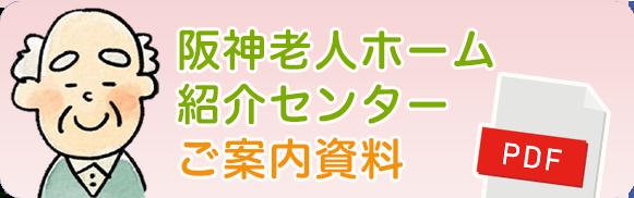 リーフレット(阪神)